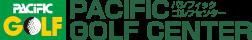 パシフィックゴルフセンター