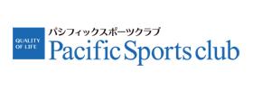 パシフィックスポーツクラブ
